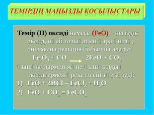 Темір (ІІ) оксиді немесе (FeO) – негіздік оксид, оңай тотығатын қара ұнтақ,