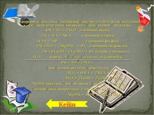 Кейін 2.Алюминий күшті тотықсыздандырғыш, металл беті ауадағы оттекпен жанас
