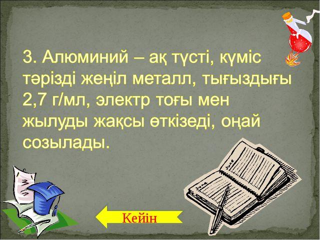 Кейін