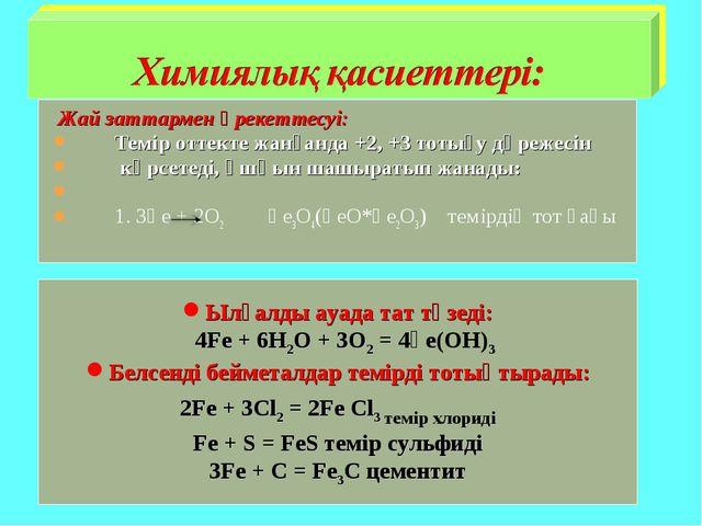 Жай заттармен әрекеттесуі: Темір оттекте жанғанда +2, +3 тотығу дәрежесін кө...