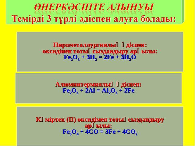 Пирометаллургиялық әдіспен: оксидінен тотықсыздандыру арқылы: Fe2O3 + 3H2 =...