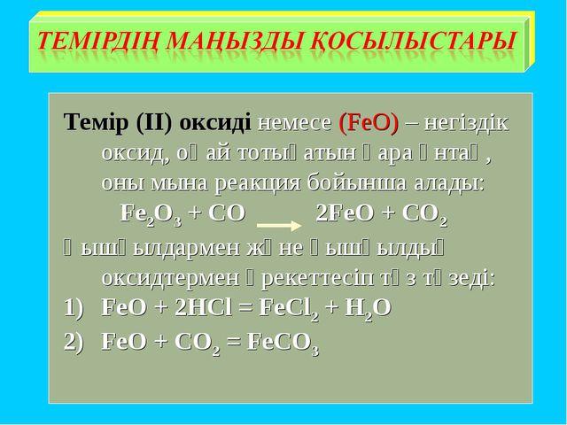 Темір (ІІ) оксиді немесе (FeO) – негіздік оксид, оңай тотығатын қара ұнтақ,...