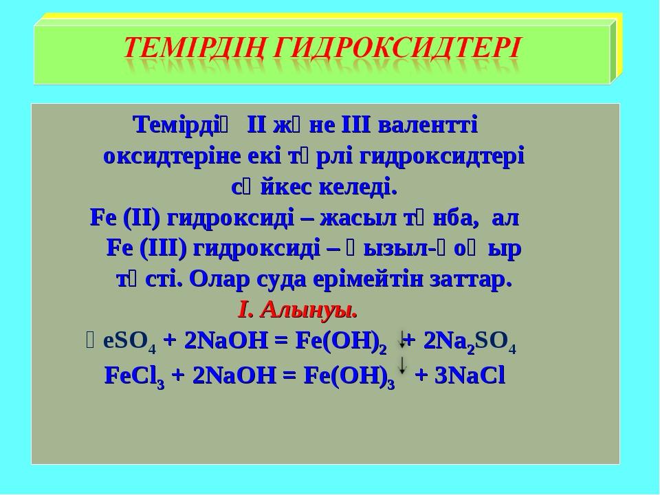 Темірдің ІІ және ІІІ валентті оксидтеріне екі түрлі гидроксидтері сәйкес келе...