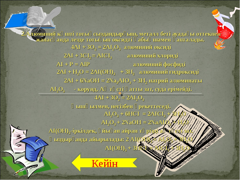 Кейін 2.Алюминий күшті тотықсыздандырғыш, металл беті ауадағы оттекпен жанас...
