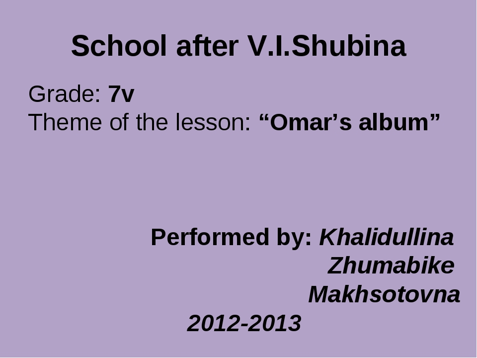 """School after V.I.Shubina Grade: 7v Theme of the lesson: """"Omar's album"""" Perfor..."""