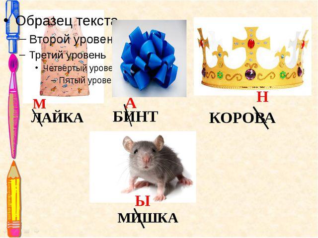 ЛАЙКА М БИНТ А КОРОВА Н МИШКА Ы