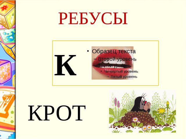 К РЕБУСЫ КРОТ