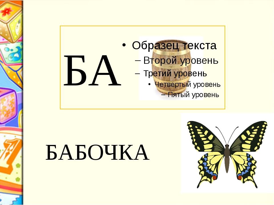 БА БАБОЧКА