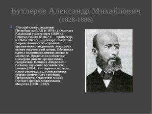 Бутлеров Александр Михайлович (1828-1886) Русский химик, академик Петербургск