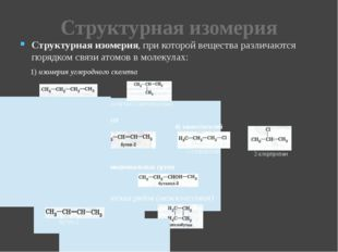Структурная изомерия Структурная изомерия, при которой вещества различаются п