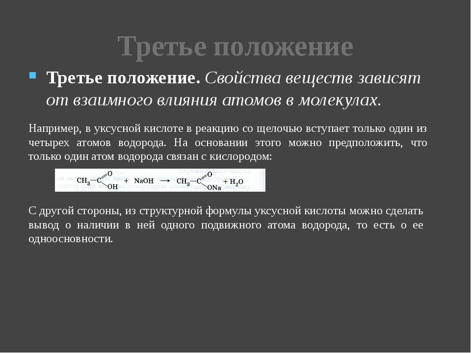Третье положение Третье положение. Свойства веществ зависят от взаимного влия...