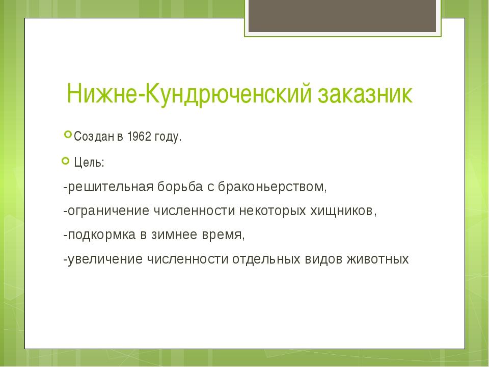 Нижне-Кундрюченский заказник Создан в 1962 году. Цель: -решительная борьба с...