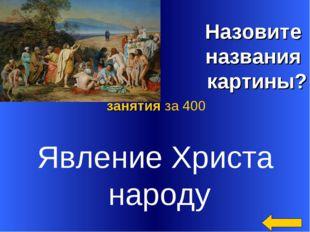 Назовите названия картины? Явление Христа народу занятия за 400