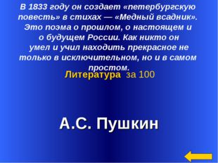 В 1833 году он создает «петербургскую повесть» в стихах — «Медный всадник». Э