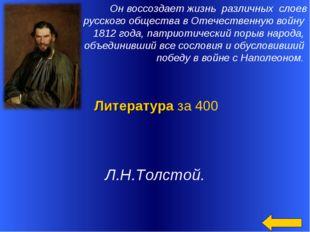 Он воссоздает жизнь различных слоев русского общества в Отечественную войну