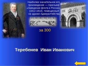 Наиболее значительное его произведение — горельеф «Заведение флота в России»