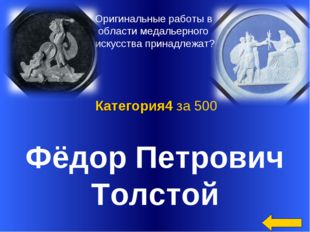 Оригинальные работы в области медальерного искусства принадлежат? Фёдор Петр