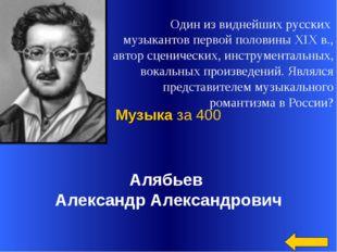 Один из виднейших русских музыкантов первой половины XIXв., автор сценическ