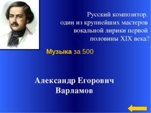 Русский композитор. один из крупнейших мастеров вокальной лирики первой поло