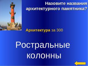 Назовите названия архитектурного памятника? Ростральные колонны Архитектура з