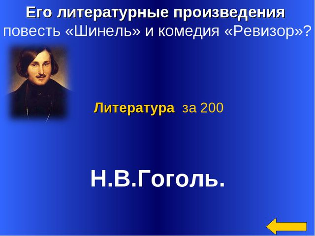 Его литературные произведения повесть «Шинель» и комедия «Ревизор»? Н.В.Гогол...