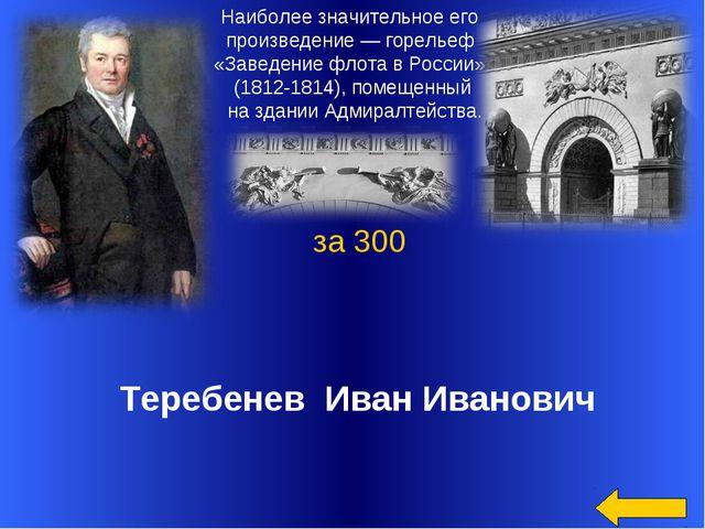 Наиболее значительное его произведение — горельеф «Заведение флота в России»...