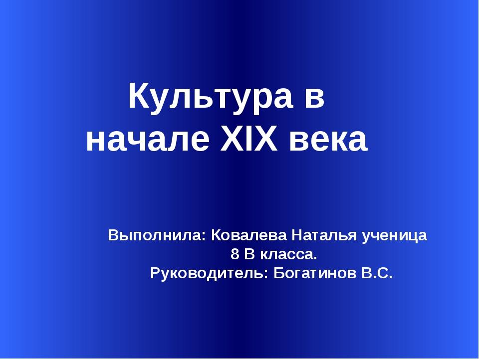Культура в начале XIX века Выполнила: Ковалева Наталья ученица 8 В класса. Р...