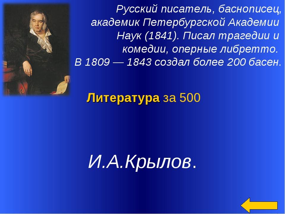 Русский писатель, баснописец, академик Петербургской Академии Наук (1841). Пи...