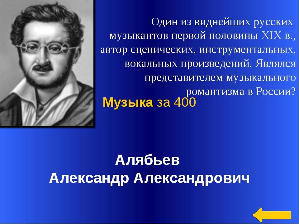 Один из виднейших русских музыкантов первой половины XIXв., автор сценическ...
