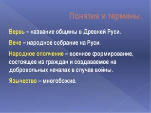 Понятия и термины. Вервь – название общины в Древней Руси. Вече – народное со