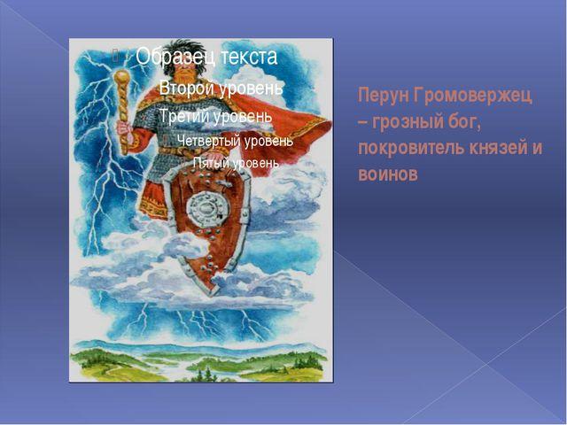 Перун Громовержец – грозный бог, покровитель князей и воинов