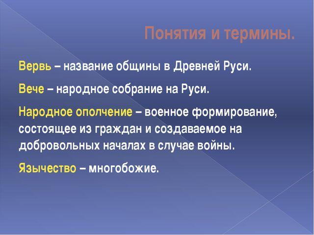 Понятия и термины. Вервь – название общины в Древней Руси. Вече – народное со...