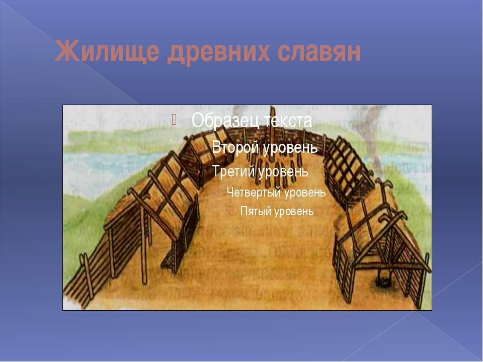 Жилище древних славян
