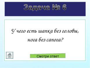 Смотри ответ