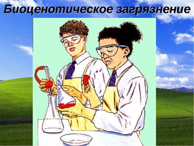 Биоценотическое загрязнение