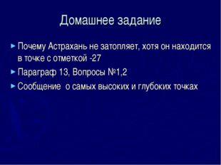 Домашнее задание Почему Астрахань не затопляет, хотя он находится в точке с о