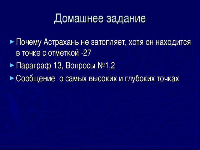 Домашнее задание Почему Астрахань не затопляет, хотя он находится в точке с о...