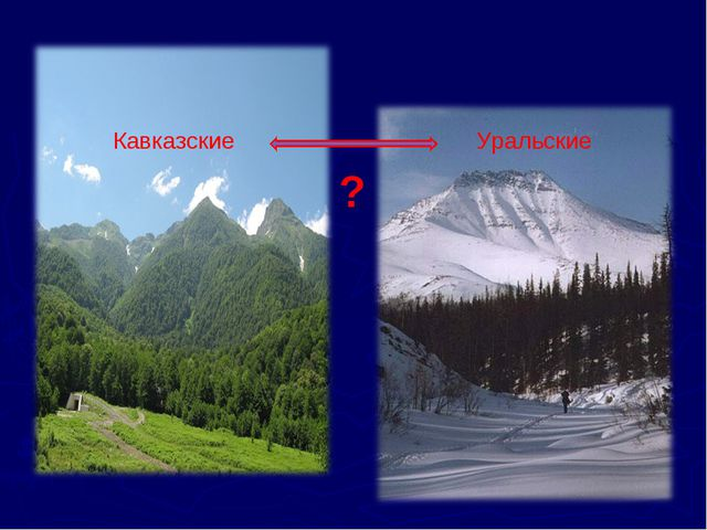 ? Кавказские Уральские