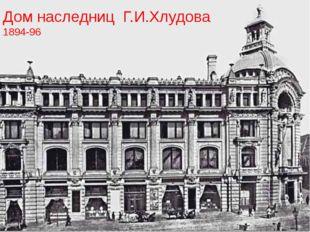 Дом наследниц Г.И.Хлудова 1894-96