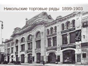 Никольские торговые ряды 1899-1903