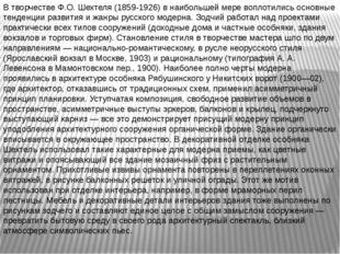 В творчестве Ф.О. Шехтеля (1859-1926) в наибольшей мере воплотились основные