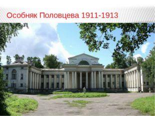 Особняк Половцева 1911-1913