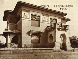 Особняк Рябушинского 1900г.