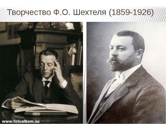 Творчество Ф.О. Шехтеля (1859-1926)