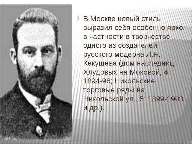 В Москве новый стиль выразил себя особенно ярко, в частности в творчестве од...