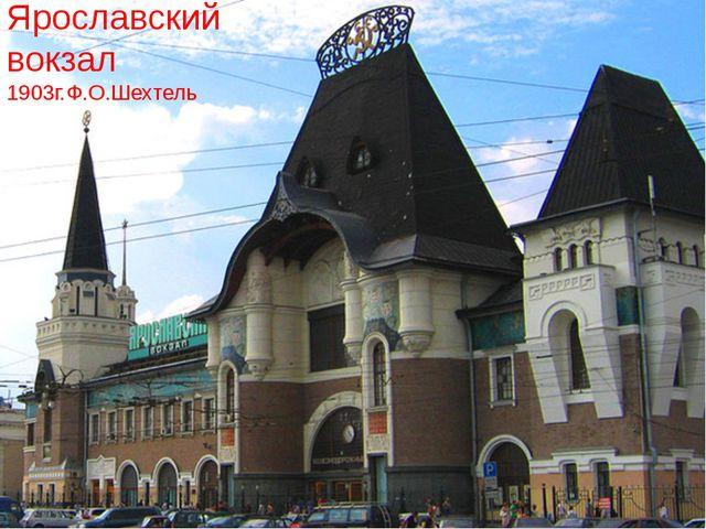 Ярославский вокзал 1903г.Ф.О.Шехтель