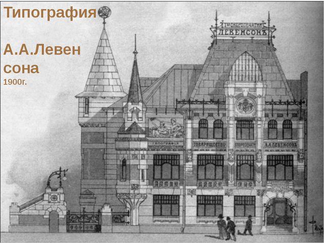 Типография А.А.Левен сона 1900г.
