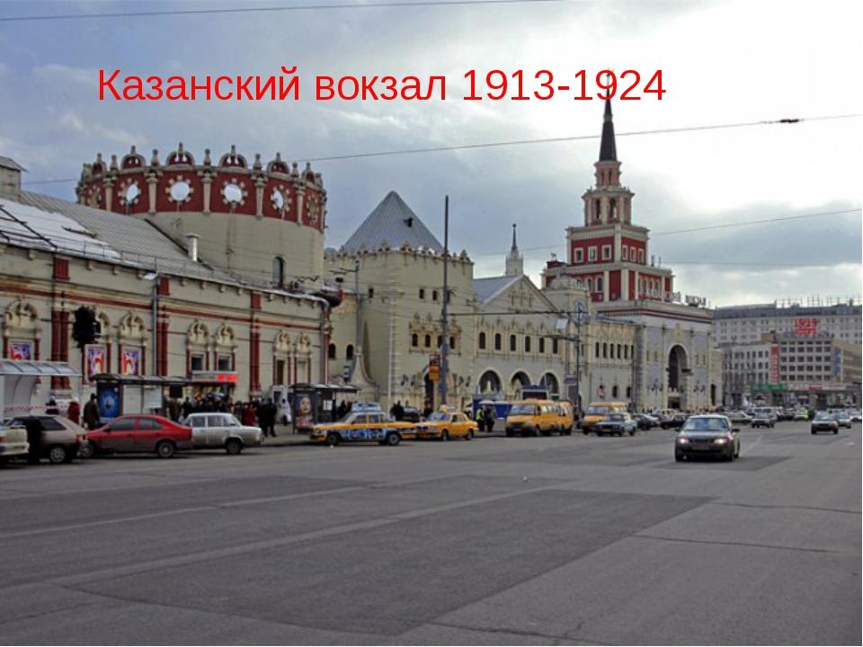 Казанский вокзал 1913-1924