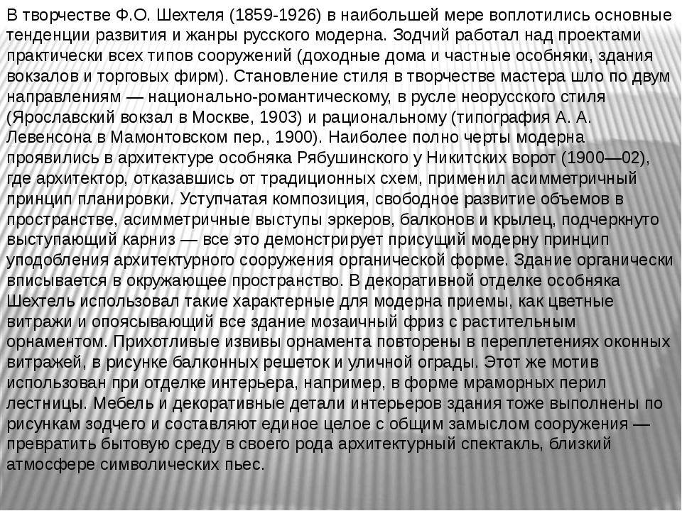 В творчестве Ф.О. Шехтеля (1859-1926) в наибольшей мере воплотились основные...