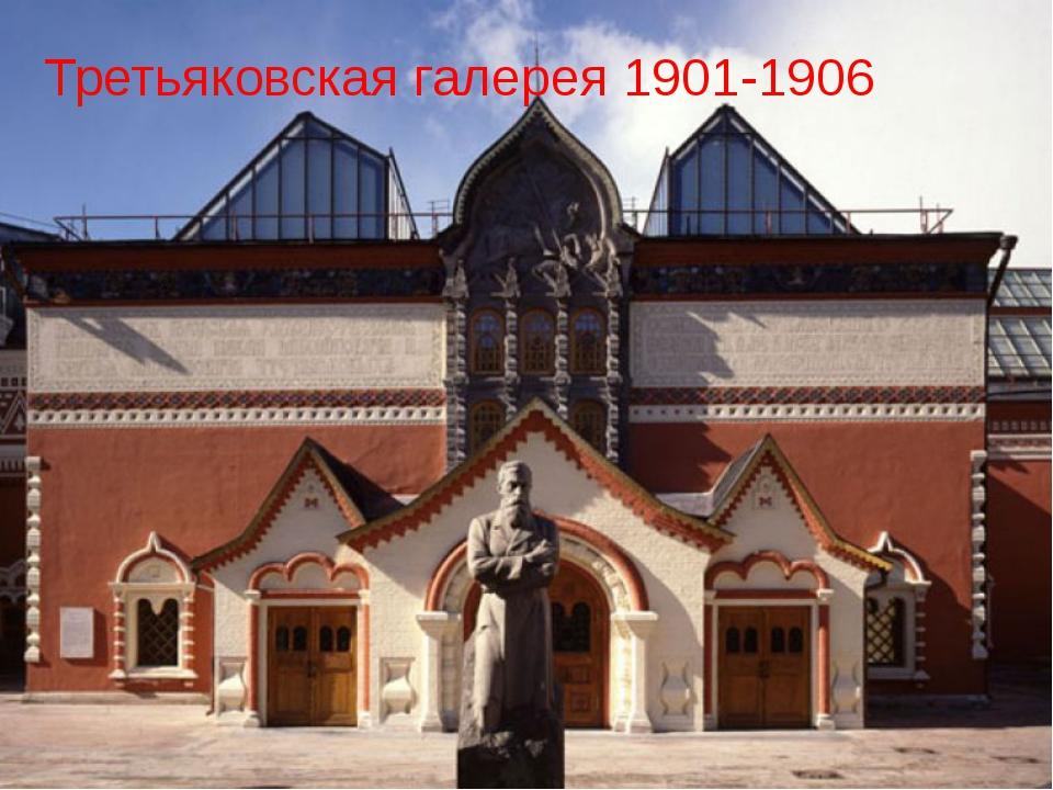Третьяковская галерея 1901-1906